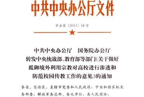 china_ban[1].jpg
